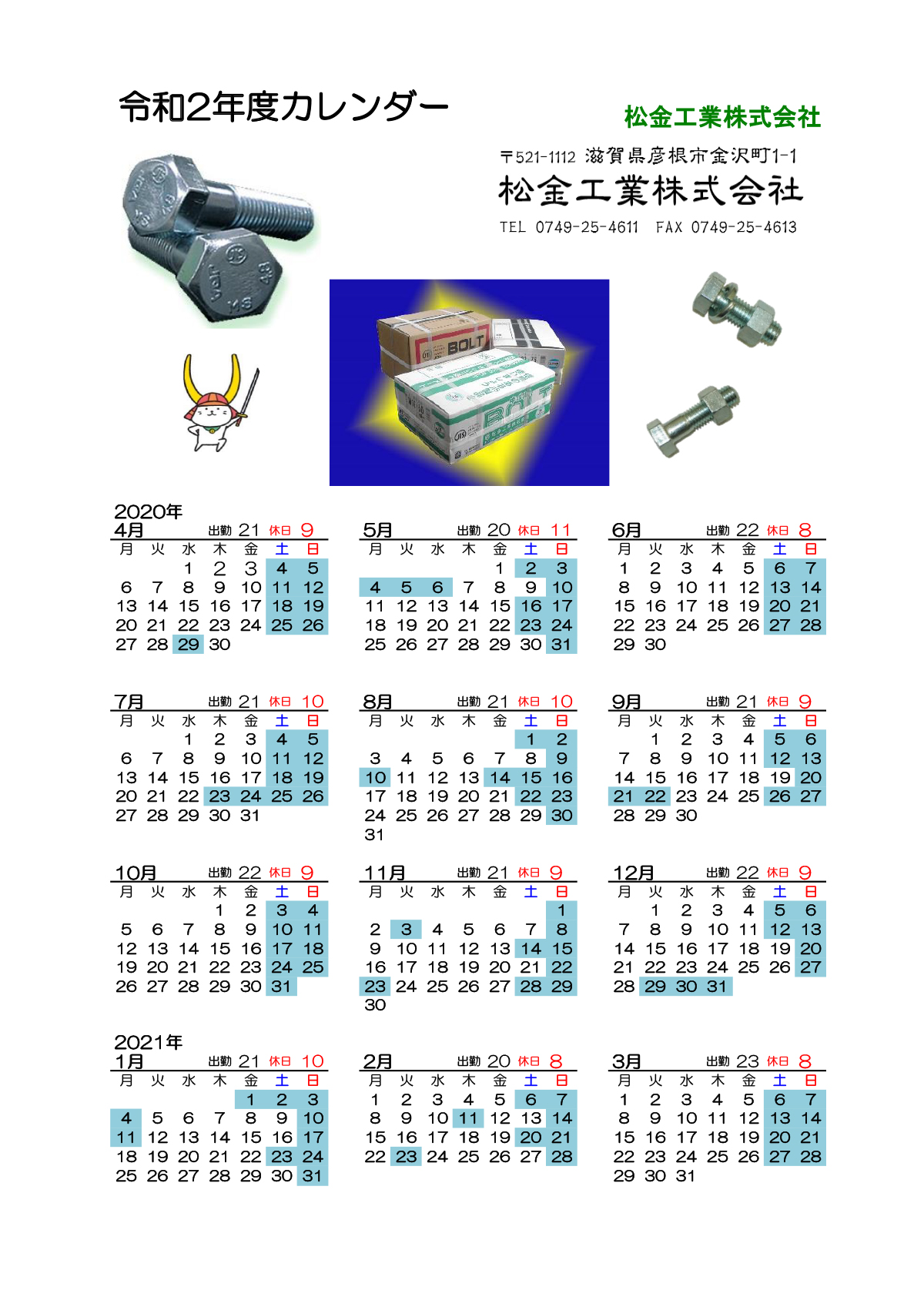 2020年4月〜2021年3月 営業日のお知らせ
