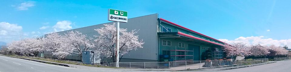 松金工業株式会社